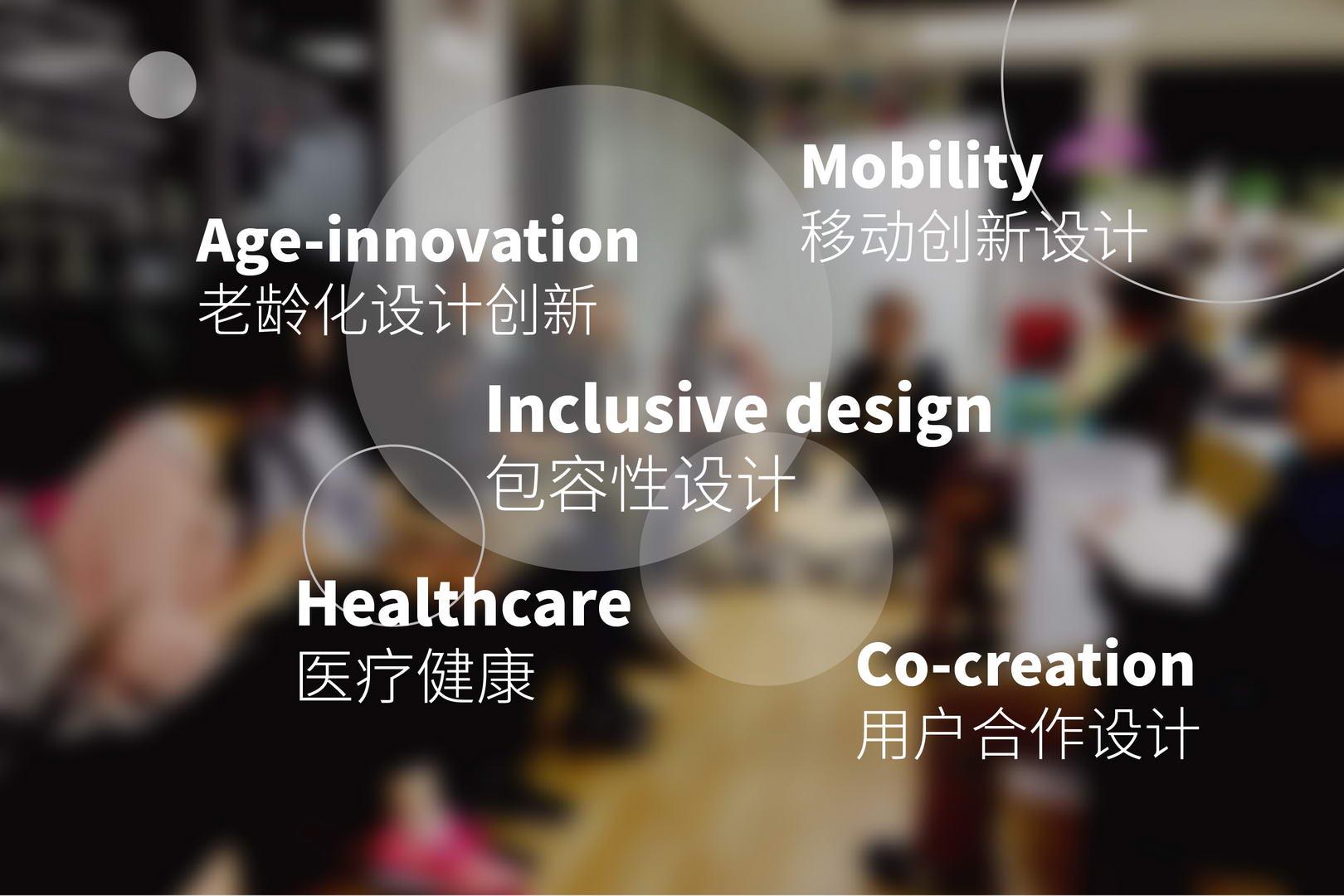 Inclusive Design Research Center