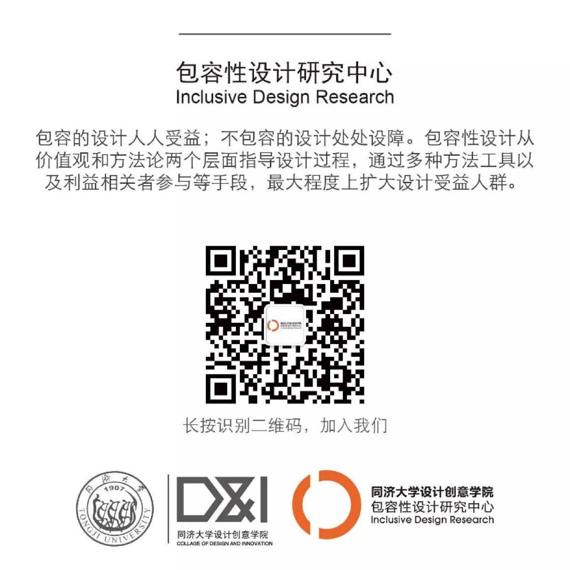 包容性设计研究中心二维码